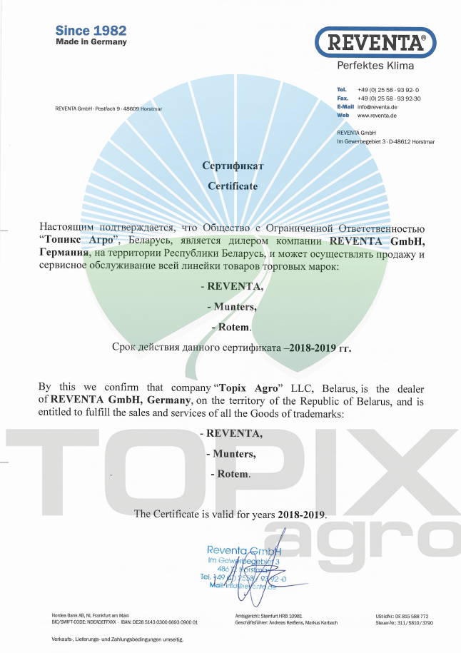 Certificates and diplomas | TOPIX AGRO
